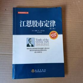 华尔街经典译丛:江恩股市定律(第二版)