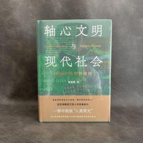 轴心文明与现代社会:探索大历史的结构(正版塑封)