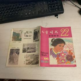 儿童时代 1982.22【总第489期】