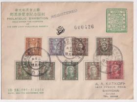 1941年新光邮票会首日实寄纪念封,大龙邮票纪念封 贴创立三十周年加盖邮票,双重纪念属性。首日挂号实寄,销上海纪念戳,上海中转戳等戳。该封自然实寄者存世甚罕,大多为集邮品。保存完好