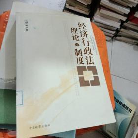 经济行政法理论与制度