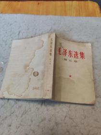 毛泽东选集第五卷(A柜39)
