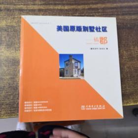 美国原版别墅社区:橘郡——《建筑创作》设计文化丛书(1)