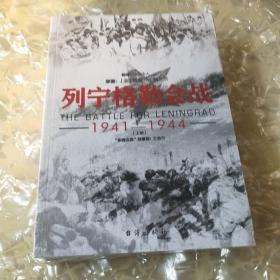 列宁格勒会战 : 1941—1944(套装共2册)全新塑封