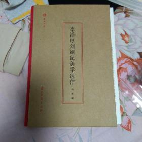 李泽厚刘纲纪美学通信