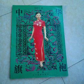 《中华旗袍》(续集)