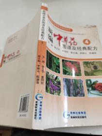 黔版中草药彩色图谱系列:新编中草药图谱及经典配方4