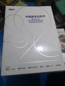 中国留学白皮书2020  全新未开封   9-3号柜