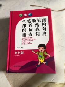小学生全笔顺笔画部首结构组词造句速查词典(彩色版)