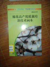 图解棉花高产优质栽培新技术画本