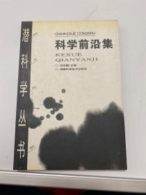 科学前沿集  【15层】
