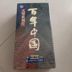 大型系列片:百年中国【26片装VCD】未开封