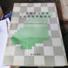 广东省东江流域治理开发专题研究...