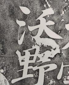 王阳明大伾山拓片原石碑拓