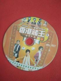 2DVD:  香港赌王电影全收录(1+3) (裸碟)