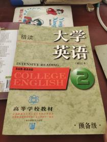 大学英语:精读(预备二级)