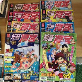 知音漫客2006年 第4期到第11期,稀缺刊物,8本合售