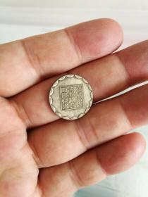 少见的小银币1