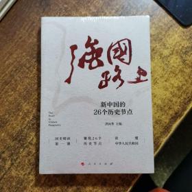 强国路上:新中国的26个历史节点