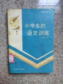 小学生的语文训练
