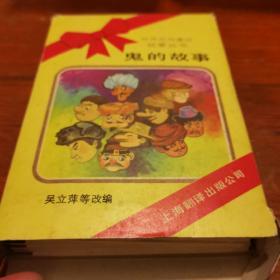 世界民间童话故事丛书,鬼的故事(童话十种)
