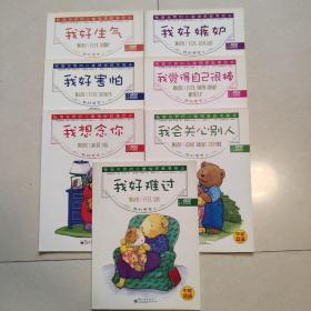 畅销世界的儿童情感教育绘本系列 英汉对照版【我觉得自己很棒,我好生气,我想念你,我会关心别人,我好害怕,我好难过,我好嫉妒】全7册 全套7本