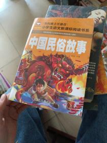 中国民俗故事(注音彩图版)/小学生语文新课标阅读书系,