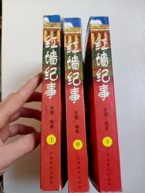 红墙纪事(上、中、下)