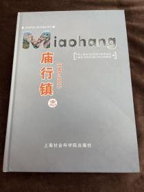 庙行镇志(1949-2017)精装