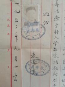 1952年南京财经学校休学证明书【毛笔宣纸】