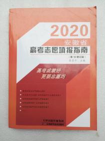 2020安徽省高考志愿填报指南(第10修订版)