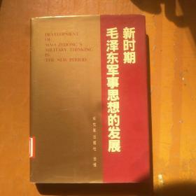 新时期毛泽东军事思想的发展 馆藏