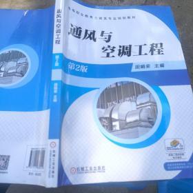 通风与空调工程第2版  内有笔记