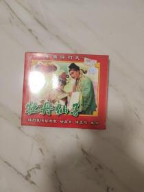 光盘 评剧  牡丹仙子 2vcd