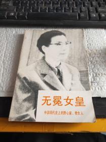 无冕女皇:中国现代史上的野心家、奇女人.下册