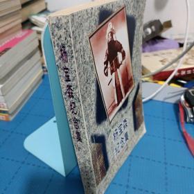 杨宝森纪念集