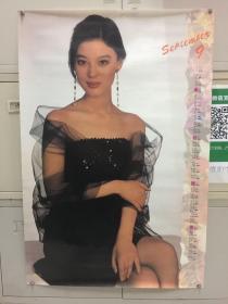 1994年挂历——女明星一张(张弘)长85.5厘米,宽57厘米,号4