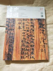 中国书法(2016年第5期)沈曾植,汉简