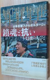 日文原版书 镇魂と抗い―― 3・11后の人びと 单行本 山本 宗补  (著) 与安魂抗争的3·11后的人们