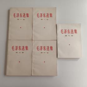 文革老版《毛泽东选集》1-5卷全, 32开 ,书自然陈旧,白皮横版(11)