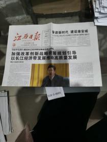 江西日报2018年4月27日
