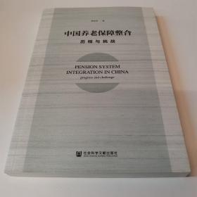 中国养老保障整合:历程与挑战