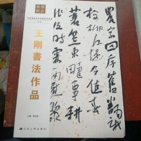 中国高等艺术院校教学范本. 第3辑. 王刚书法作品