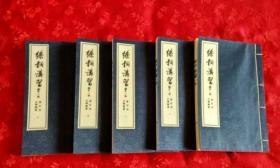 丝桐讲习汪铎吴门古琴教材宣纸线装五册限量典藏本原版