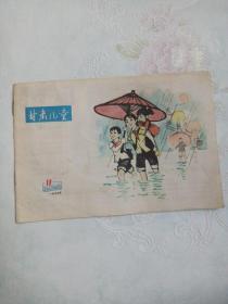甘肃儿童  1979年11