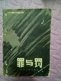 罪与罚(浙江人民出版社版,韦丛芜译本)