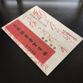 三米格草书习字帖:毛泽东草书自作诗词