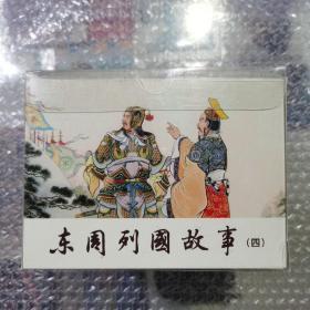 东周列国故事四(盒子正面右下角坏一点,书没有磕碰)