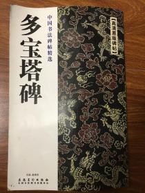 中国书法碑帖精选 多宝塔碑