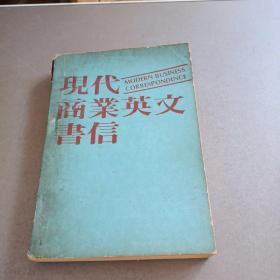 现代商业英文书信